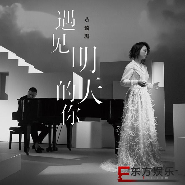 """黄绮珊最""""自恋""""歌曲《遇见明天的你》正式上线 新专辑发行在即!"""