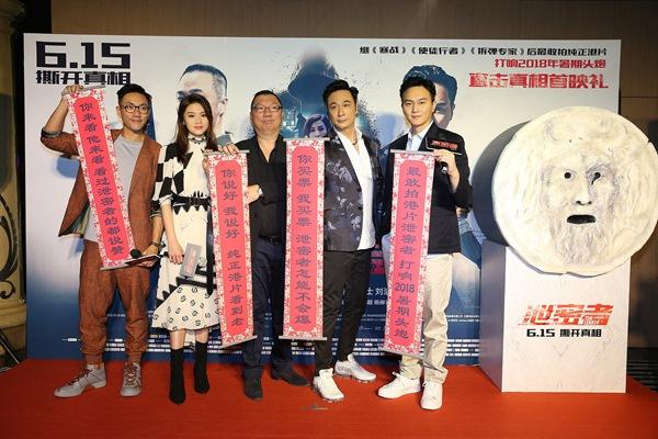 最敢拍港片《泄密者》北京首映 众主创笑称看泄密者不看世界杯