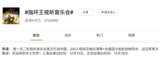 指环王电影视听音乐会中国首演开启 首日众筹近30万