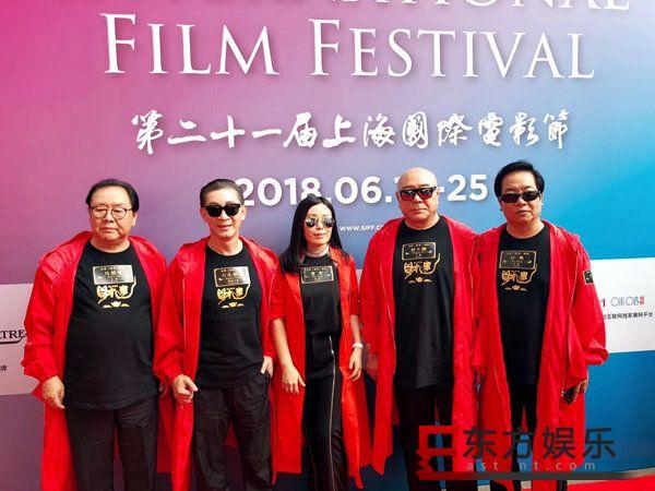 西游重聚披荆斩棘《财迷》剧组亮相上海电影节开幕式