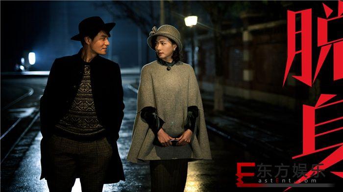 《脱身》浓缩大时代图景   陈坤万茜诠释小人物爱恋