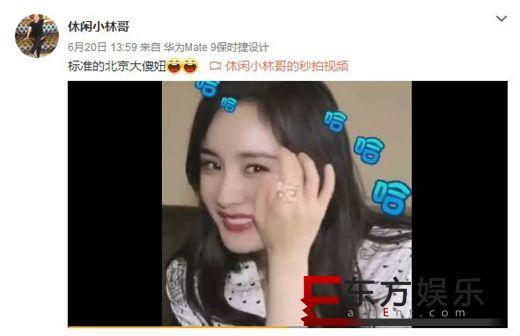 杨幂爸爸称女儿是傻妞 网友:傻也是您生的!
