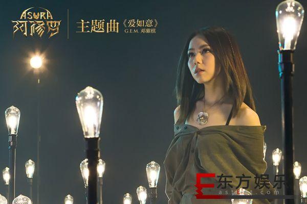 G.E.M.邓紫棋献唱《阿修罗》  主题曲《爱如意》即日发布