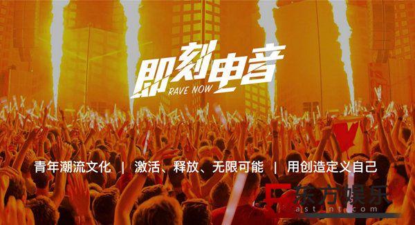 腾讯视频《即刻电音》首度发声:将冠军送上Tomorrowland主舞台