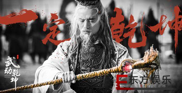《武动乾坤》高燃剧照曝光引期待 见证东方英雄传奇诞生