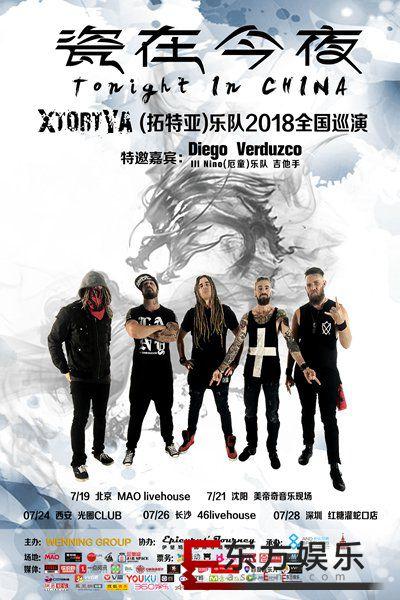 """""""瓷在今夜""""XtortYa 拓特亚乐队首次中国巡演即将开演"""