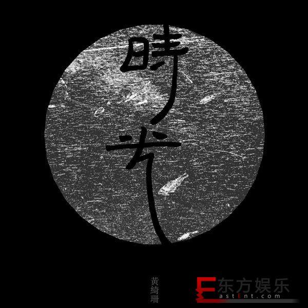 黄绮珊全新专辑《时光》实体专辑今日发售  《遇见明天的你》MV上线