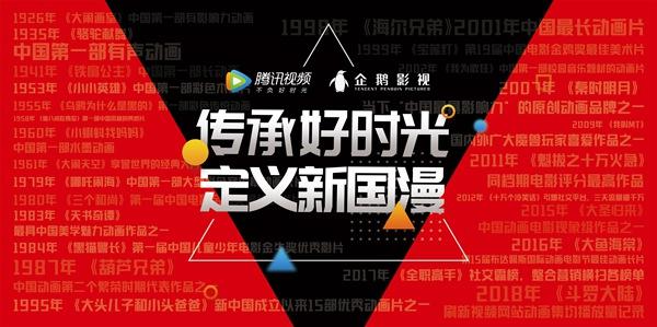 上海CCG跨次元漫迷狂欢季,腾讯视频传承经典与国漫共成长