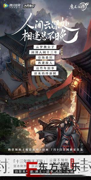 《魔道祖师》动画大首发日,腾讯视频的动漫视野与格局