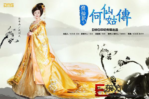 《修仙记之何仙姑传》再现传世神话 陈紫函换脸金喜善上线
