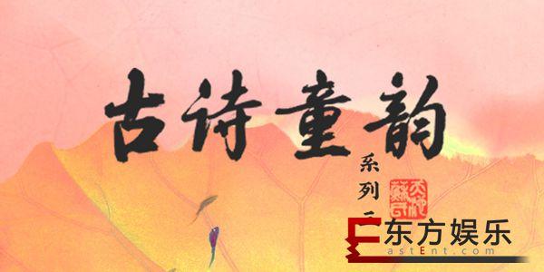 弘扬中华传统文化   《古诗童韵系列三》7月12日正式上线