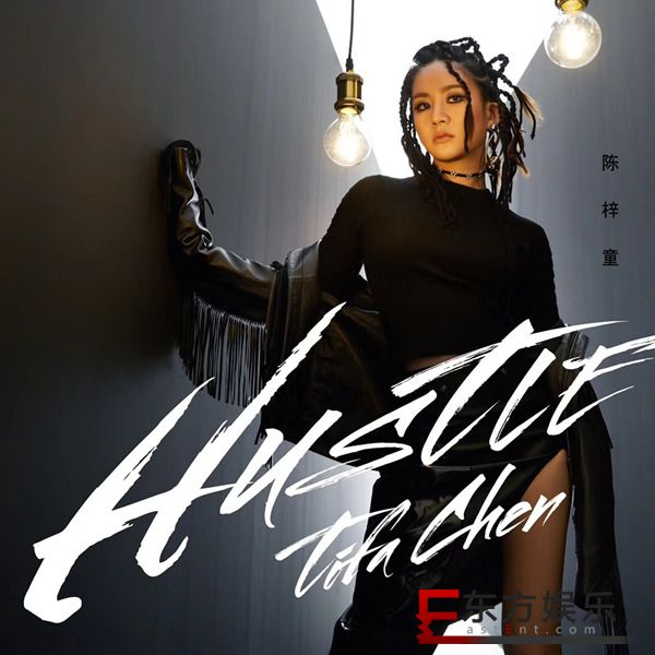 陈梓童全创作说唱新单《HUSTLE》完整版正式上线   独特风格尽显非凡音乐实力