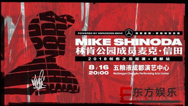 麦克·信田隔空对话中国青年意见领袖 八月蓉城再续林肯公园之缘