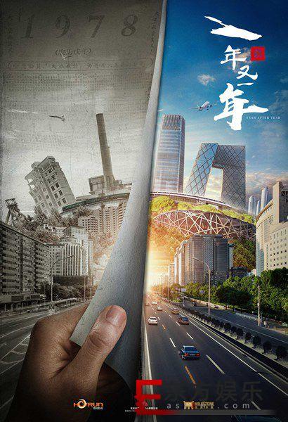 《新一年又一年》首曝概念海报 揭开时代新篇章