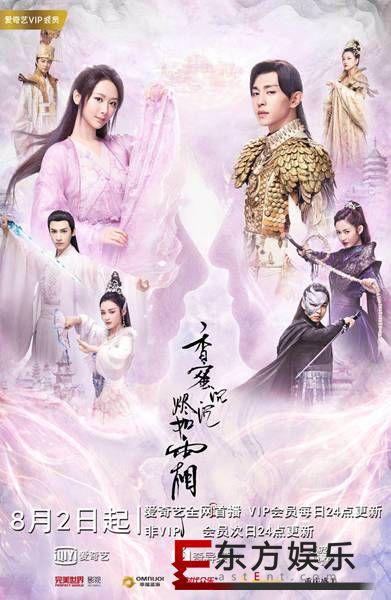 《香蜜沉沉烬如霜》首播 杨紫邓伦演绎三世情劫