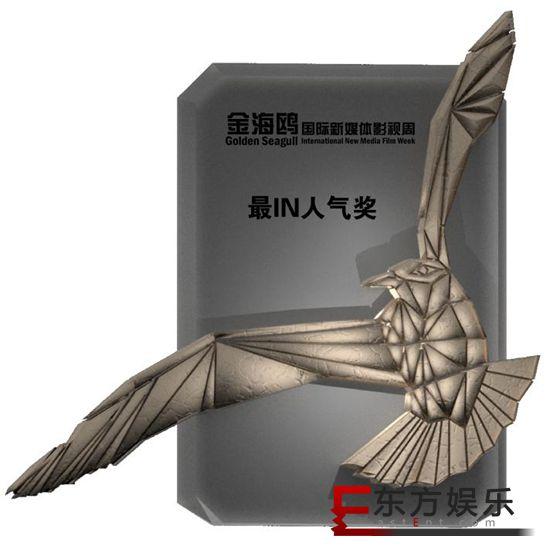 第三届金海鸥国际新媒体影视周即将上线