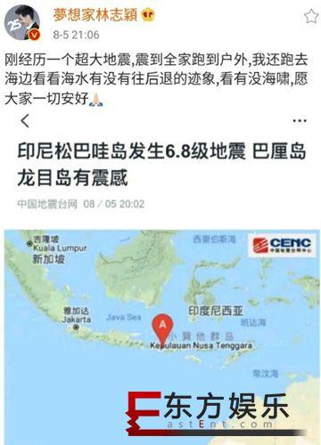 林志颖遇地震 已跑到户外第一时间发文报平安!