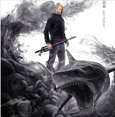 《巨齿鲨》最新中国风海报墨浪翻滚  即日开启38城超前观影