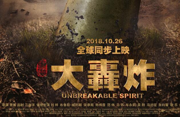 电影《大轰炸》撤出暑期档 将全球同步上映