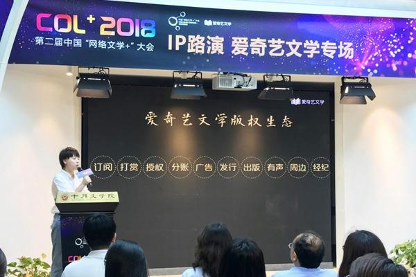 """中国""""网络文学+""""大会第2场IP路演""""爱奇艺文学专场""""成功举办   发酵助推泛娱乐文化"""