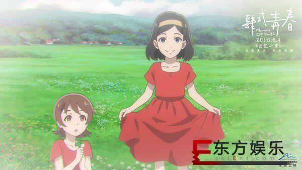 《肆式青春》日本票房成绩喜人 国漫新模式受二次元好评