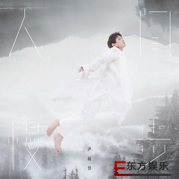 """王菲?吴青峰?不,他是""""仙嗓少年""""尹毓恪"""