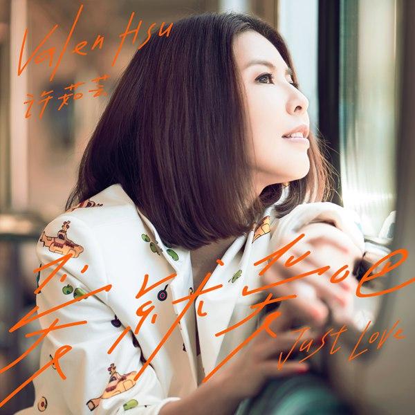 """「美声天后」许茹芸夏日告白歌曲""""爱就爱吧""""  8/21全球数位发行"""