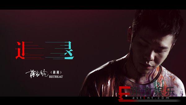 蒋家驹(蒋蒋)单曲《退》MV上演虐心感情戏