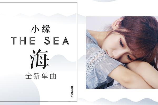 小缘治愈单曲《海》温暖上线 高品质大咖团队助阵