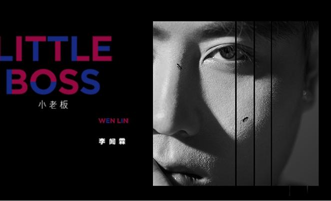 90后全能新声李闻霖今日推出个人首张专辑《小老板》