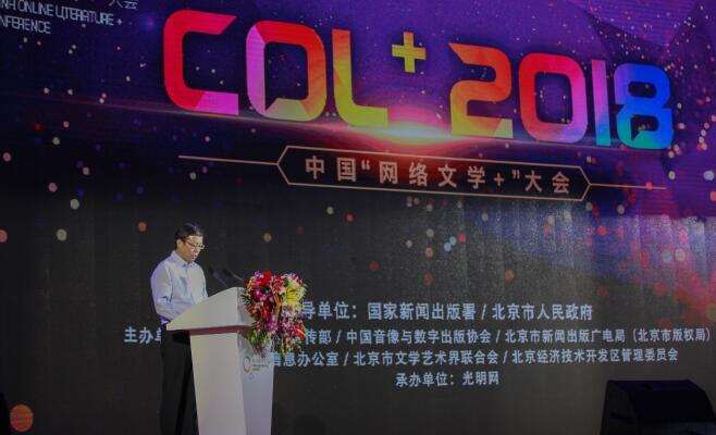 """第二届中国""""网络文学+""""大会在京开幕      弘扬网络文学正能量  攀登精品创作新高峰"""