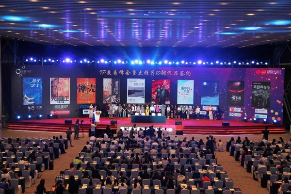 """第二届中国""""网络文学+""""大会圆满落幕 六大平台稳步推进网络文学持续发展"""
