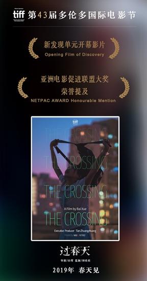 多伦多国际电影节闭幕 《过春天》获亚洲电影促进联盟大奖荣誉提及