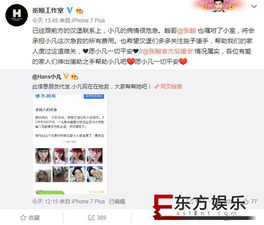 张翰为粉丝承担急救费用 网友大赞暖心爱豆!