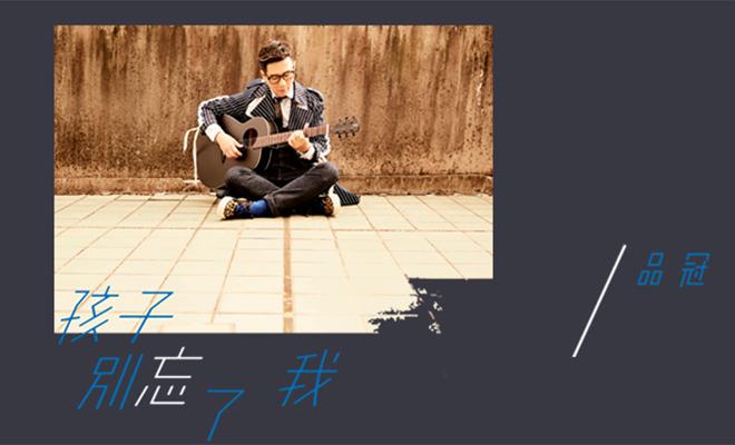 品冠《孩子别忘了我》MV暖心首播 中秋团圆别忘常回家看看