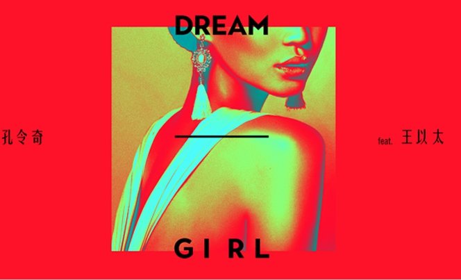 孔令奇《Dream Girl》限时说爱 携手王以太打造秋日旋律说唱