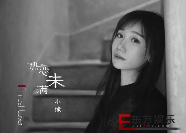 """小缘发布""""暗恋系""""单曲《热恋未满》 缘式情歌再添热门受追捧"""