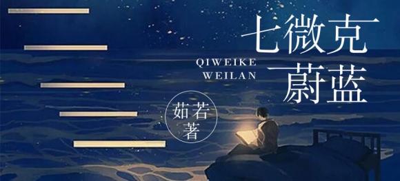 吾里文化独家签约IP《七微克蔚蓝》入围金海鸥二十强