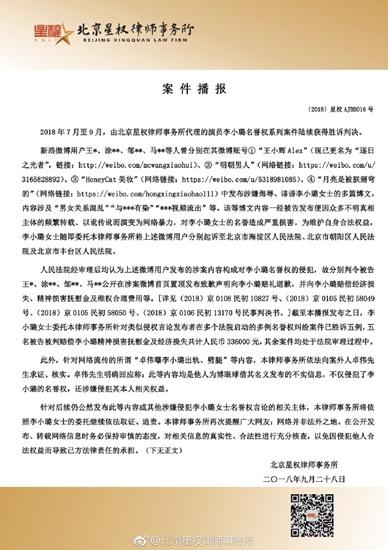李小璐维权胜诉,喷子何时能只看作品不造谣?