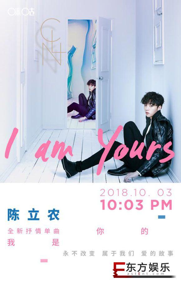 陈立农全新单曲咪咕音乐首发 唱出干净懵懂少年心事