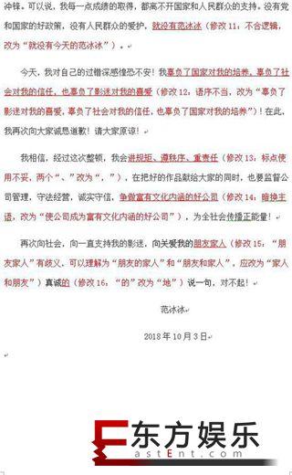 范冰冰致歉信语病被挑出 语文老师当反面教材搬上课堂!