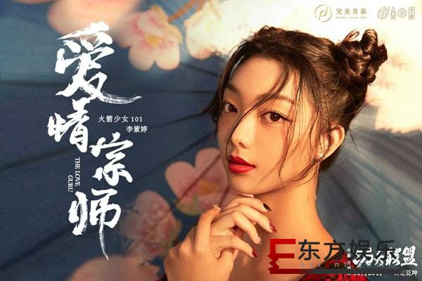 火箭少女李紫婷献唱《功夫联盟》片尾曲 《爱情宗师》完美演绎爱情修炼