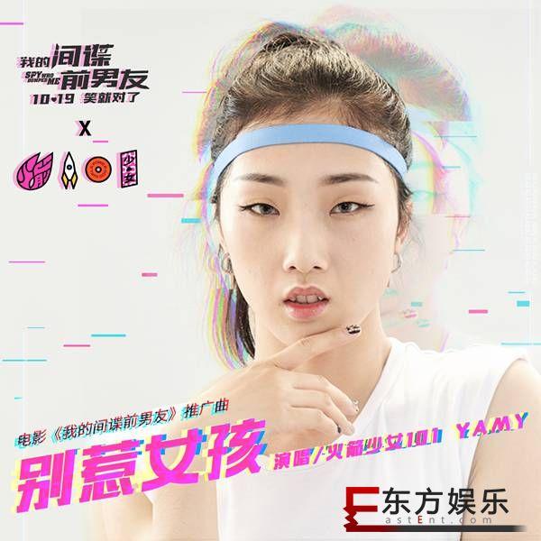 《我的间谍前男友》曝推广曲MV 火箭少女101Yamy首次为电影献唱
