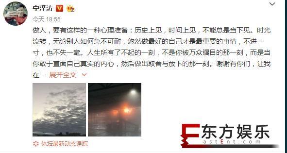 宁泽涛受伤发声 疑回应诈伤传闻!