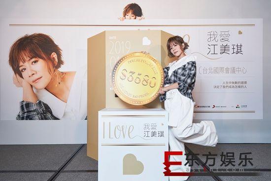 江美琪迎出道20周年召开发布会 宣布明年TICC开唱 新专辑老公担任音乐总监