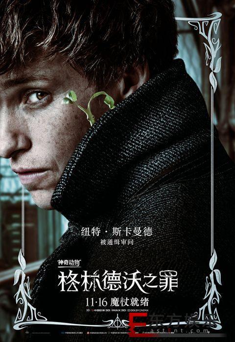 《神奇动物:格林德沃之罪》四大主演将来华宣传  魔法狂潮即将席卷中国