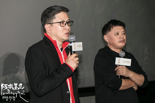 《阿拉姜色》举办上海路演 揭示现代人情感痛点