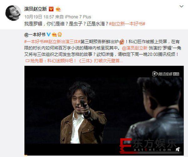刘慈欣点赞《一本好书》剧本改编 赵立新震撼演绎《三体》世界