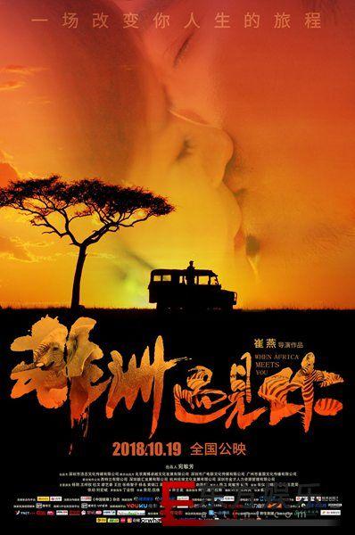"""《非洲遇见你》口碑爆棚 被赞""""轻松又有深度""""的电影"""