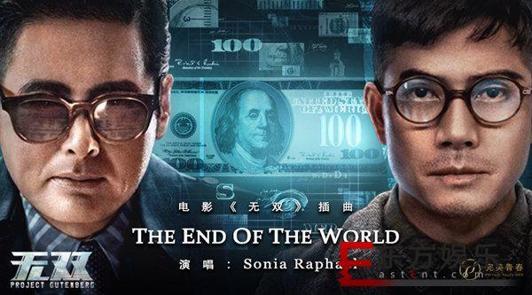 "《无双》票房冲破11亿  《The End Of The World》引爆网友""求歌欲"""